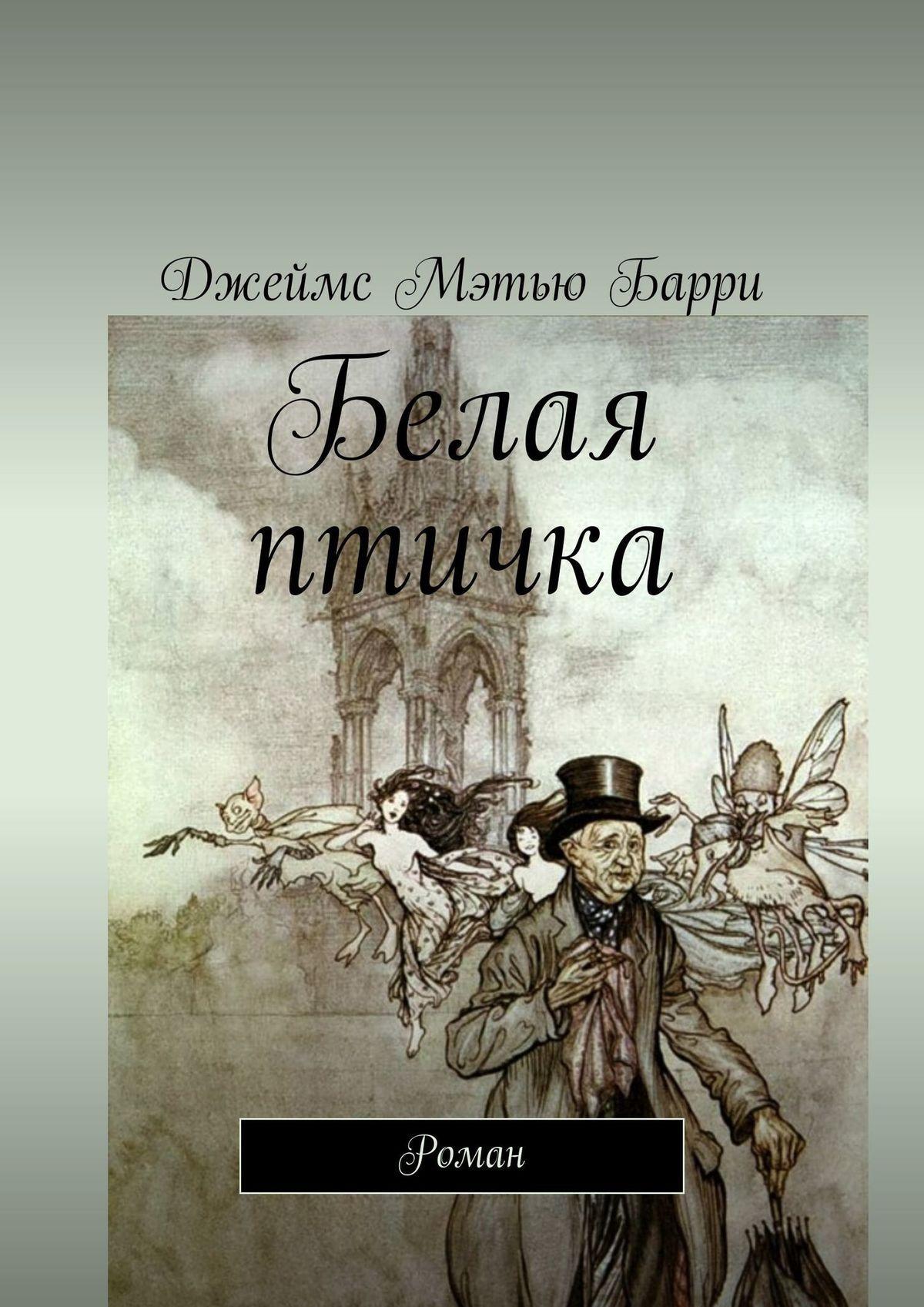 belaya ptichka roman