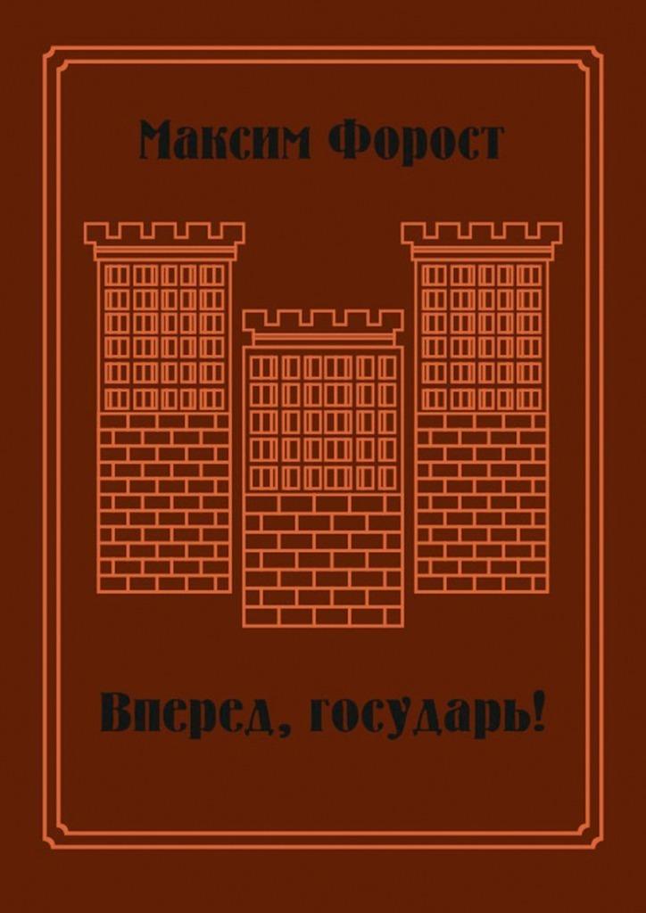 Максим Форост Вперед, государь! Сборник повестей и рассказов