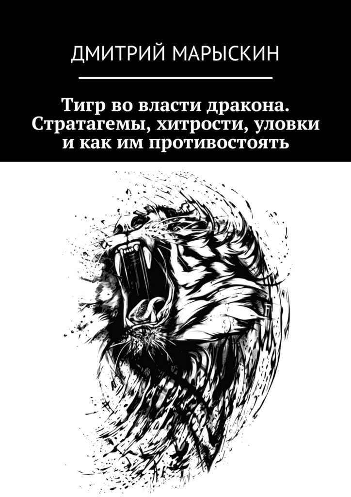 Дмитрий Марыскин Тигр во власти дракона. Стратагемы, хитрости, уловки и как им противостоять дмитрий марыскин власть дракона–