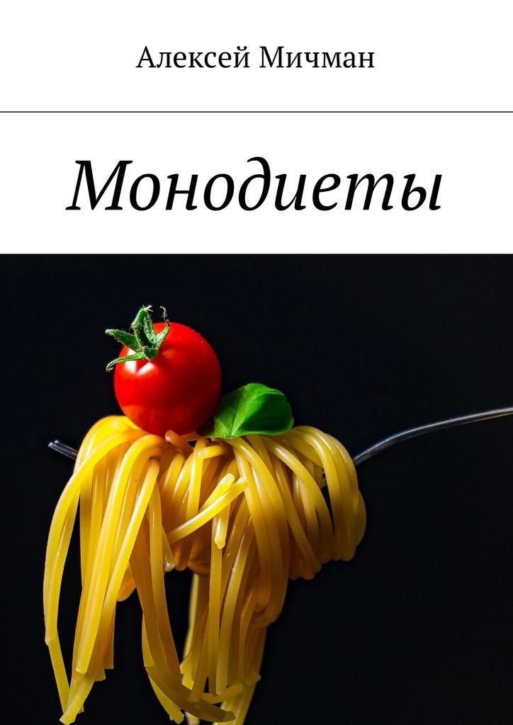 Алексей Мичман Монодиеты масло моторное sintec платинум sae 5w 40 цвет коричневый 1 л