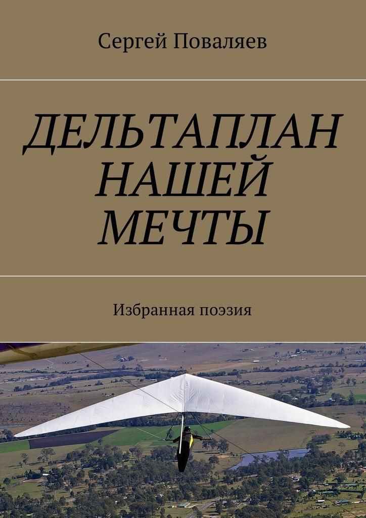 Сергей Поваляев Дельтаплан нашей мечты. Избранная поэзия сосэки нацумэ избранные произведения