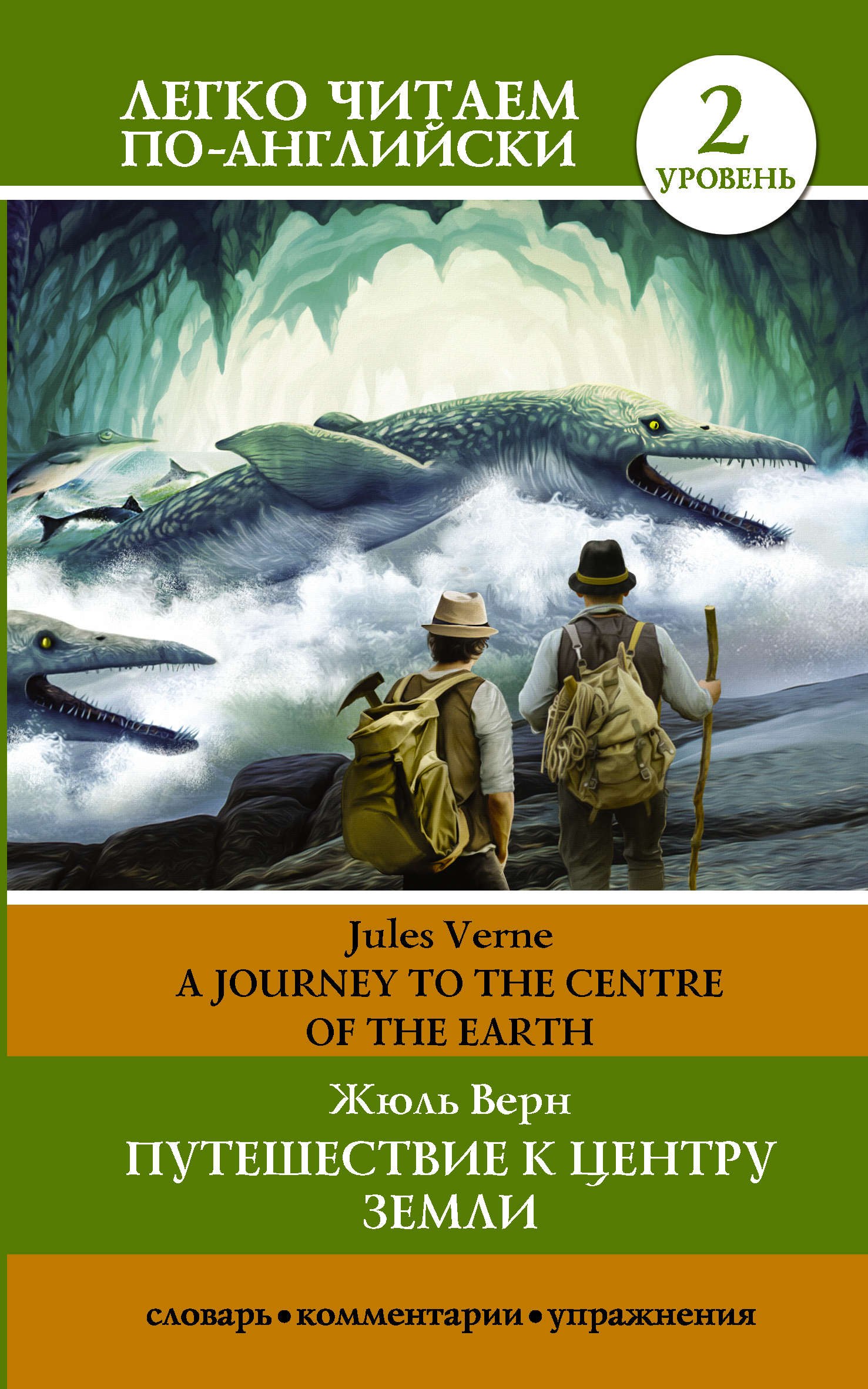 Жюль Верн Путешествие к центру Земли / A journey to the centre of the Earth fruit of the earth