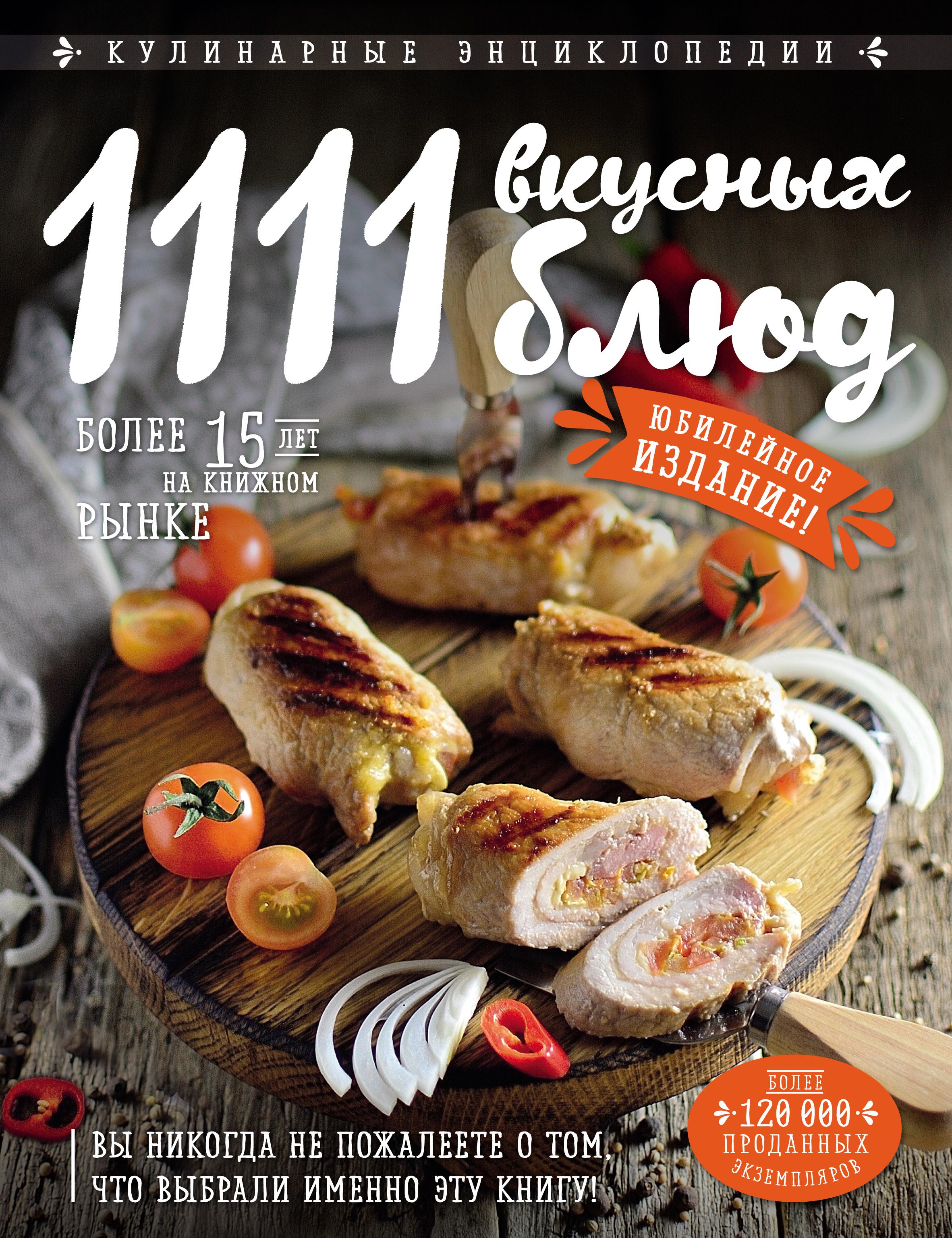 Отсутствует 1111 вкусных блюд