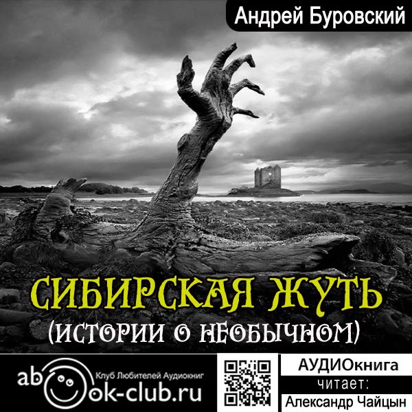 Андрей Буровский Сибирская жуть (рассказы о необычном)