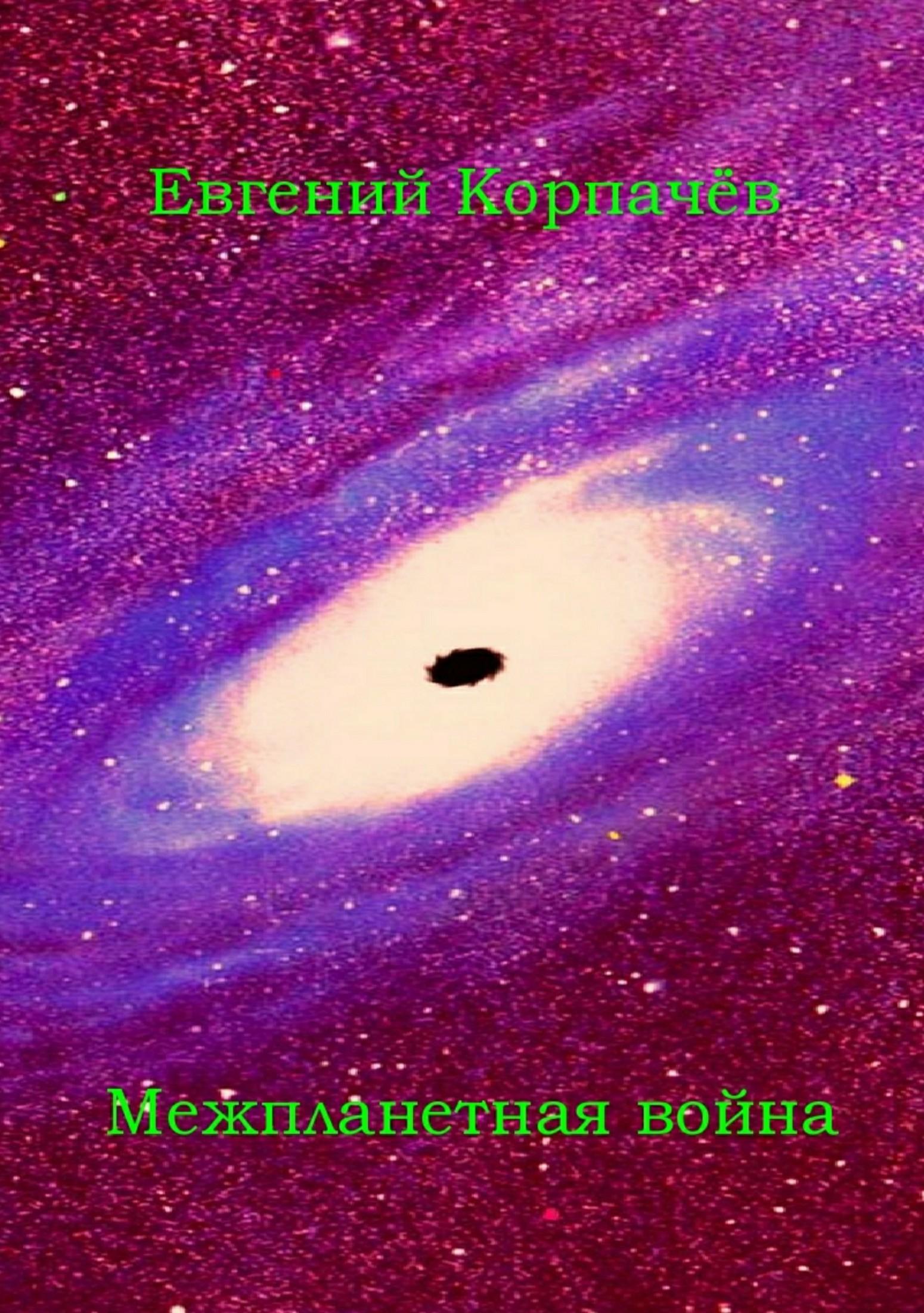 Евгений Николаевич Корпачёв Межпланетная война строение солнечной системы плакат