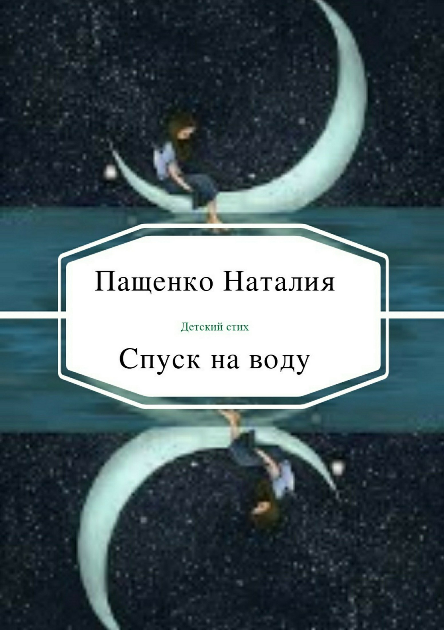 Наталия Валериевна Пащенко Спуск на воду