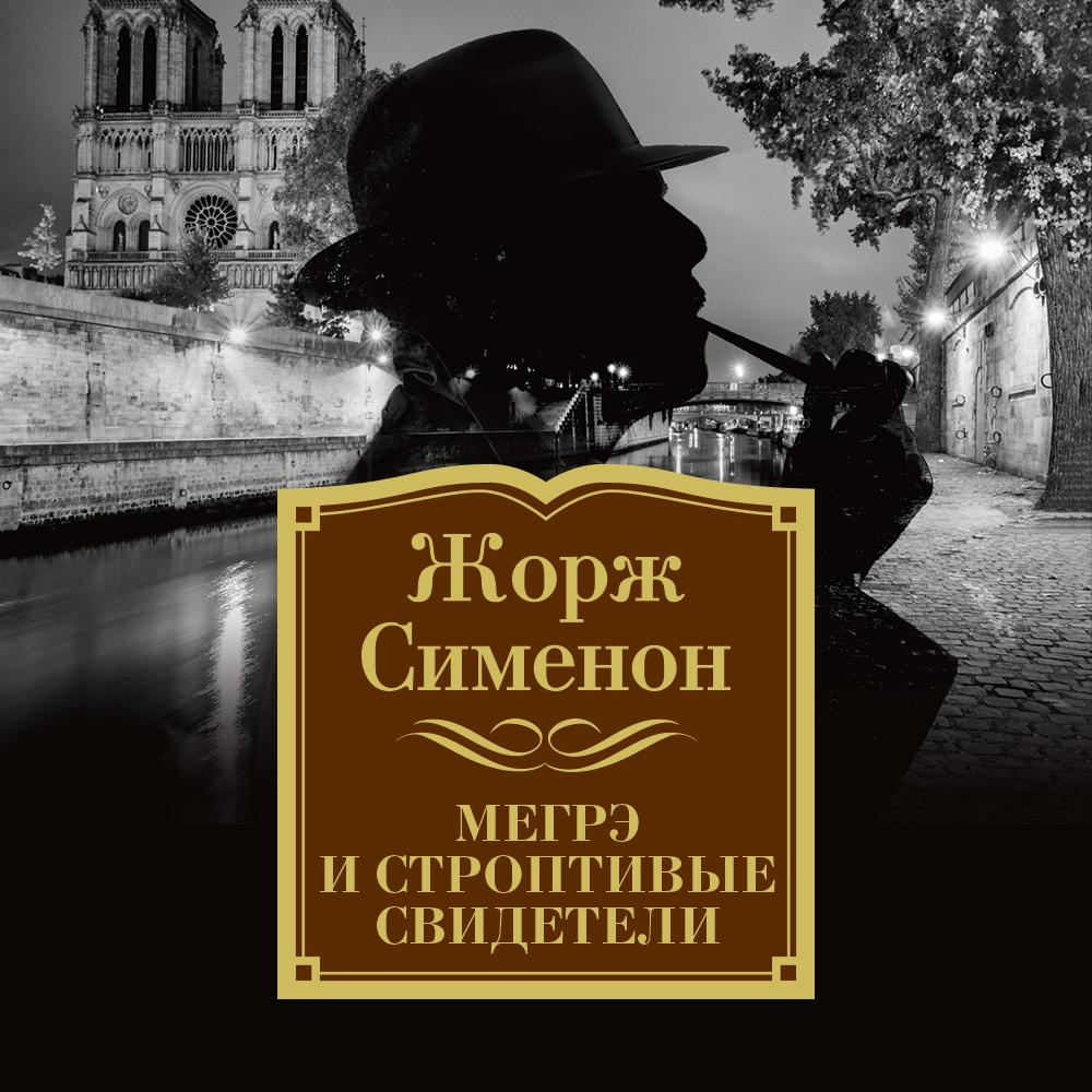 Жорж Сименон Мегрэ и строптивые свидетели иностранка