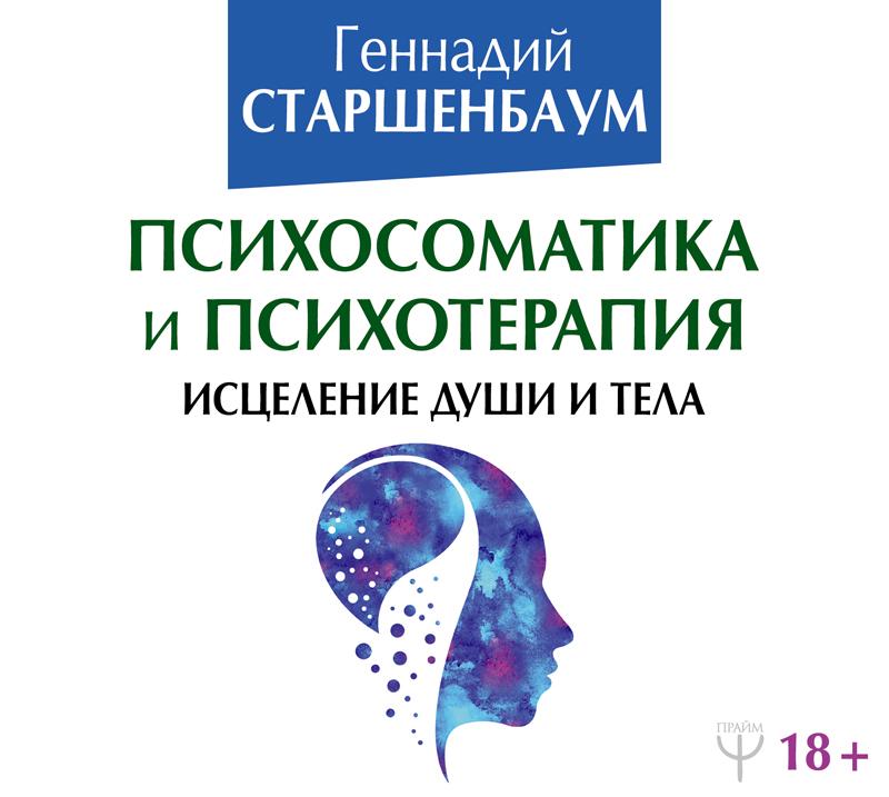 Геннадий Старшенбаум Психосоматика и психотерапия. Исцеление души и тела старшенбаум г психоанализ сновидений практикум расшифровки тайного языка нашего я