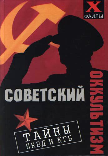 Михаил Бубличенко Советский оккультизм. Тайны НКВД и КГБ цена