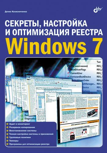 Денис Колисниченко Секреты, настройка и оптимизация реестра Windows 7 внутреннее устройство windows
