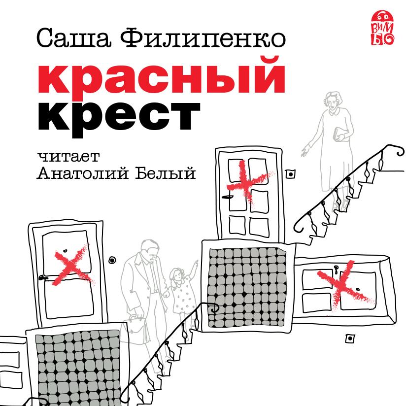 цена на Саша Филипенко Красный Крест