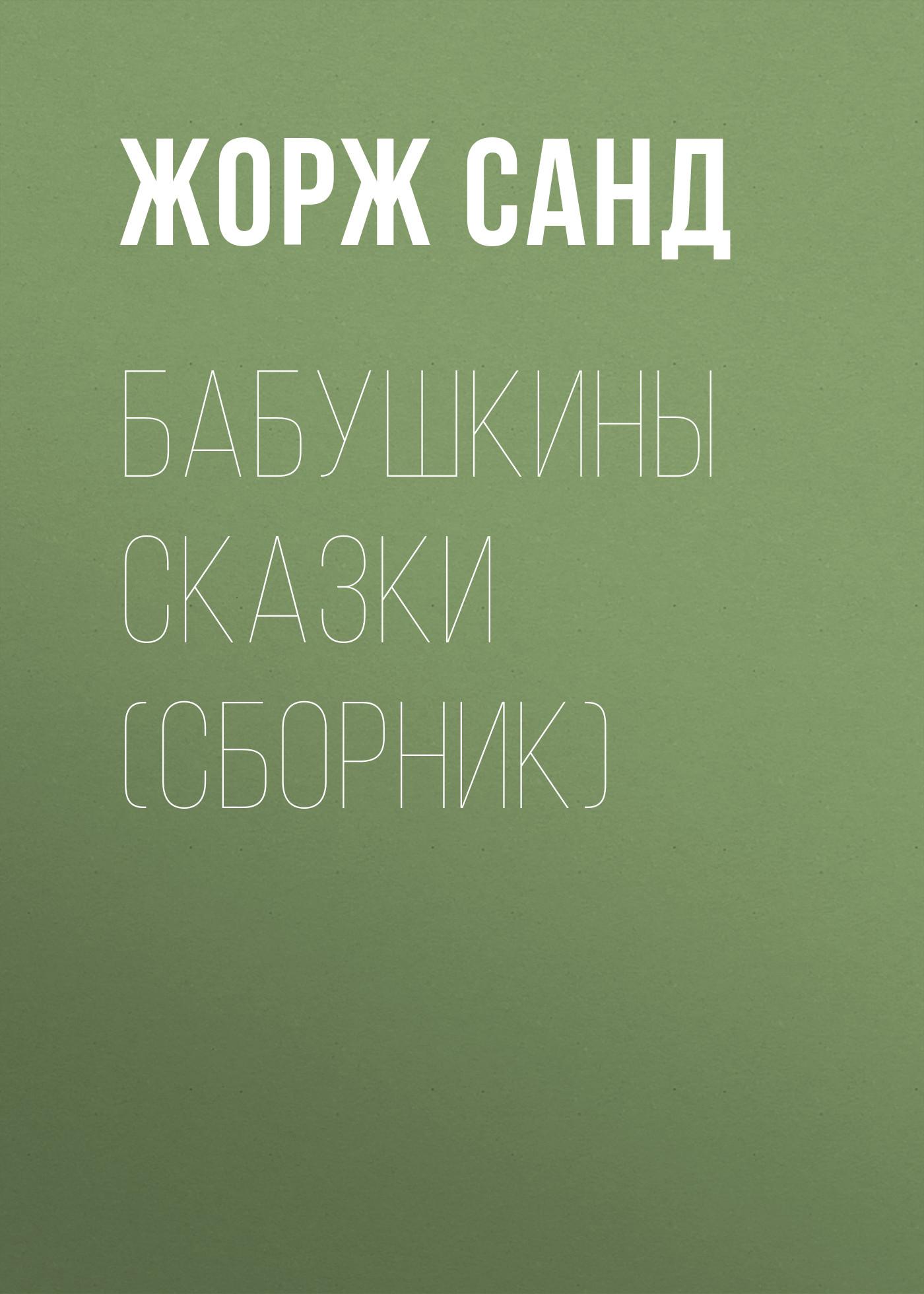 Бабушкины сказки (сборник)