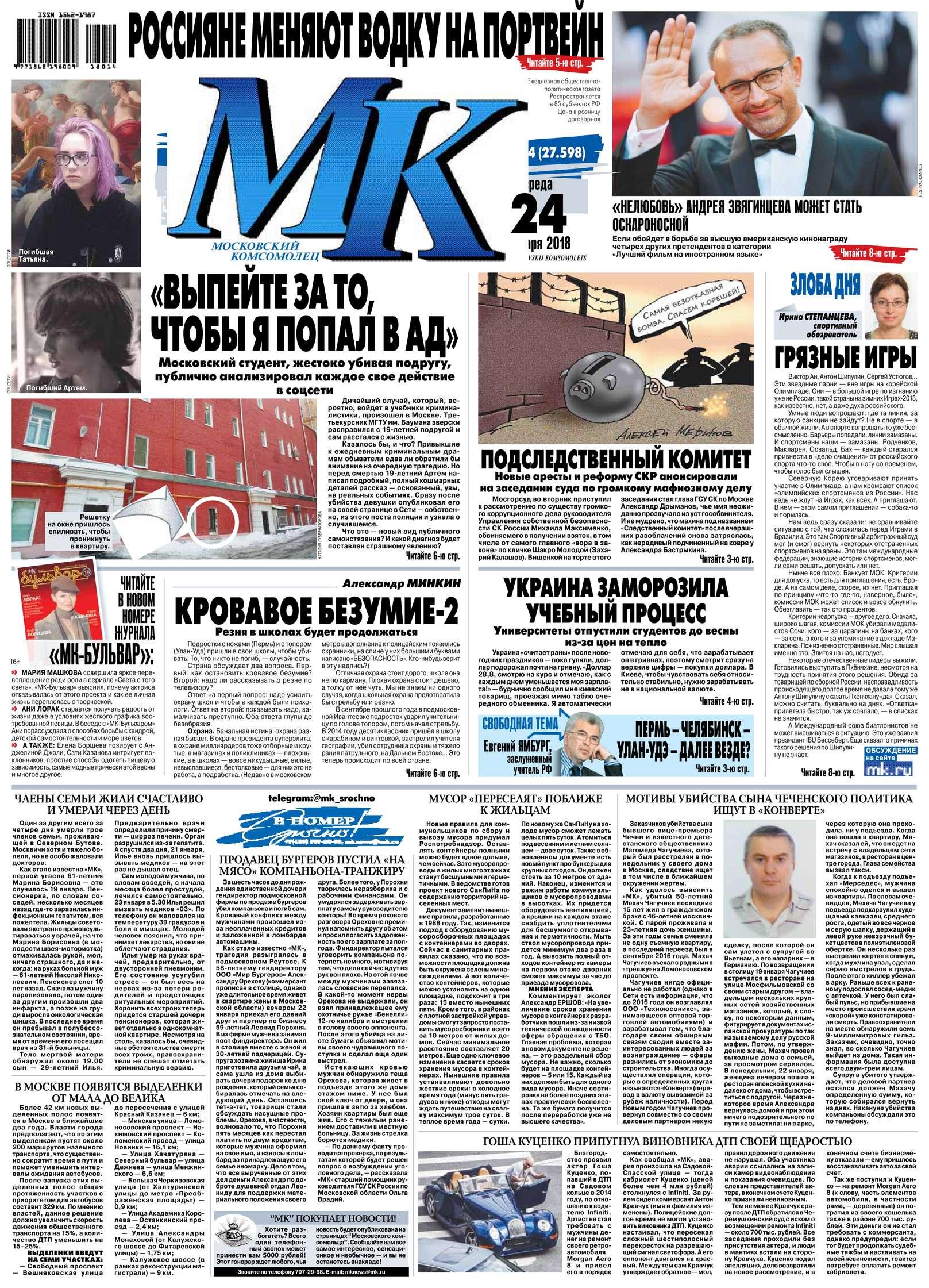 Редакция газеты МК Московский Комсомолец МК Московский Комсомолец 14-2018 цена 2017