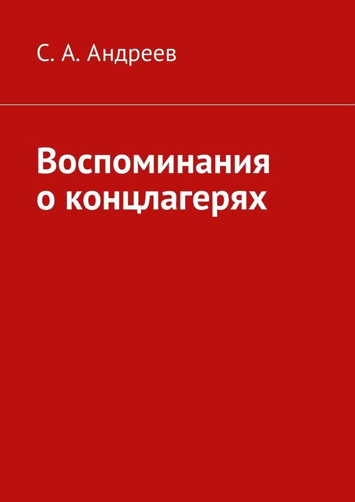 С. А. Андреев Воспоминания оконцлагерях живой а спартанец