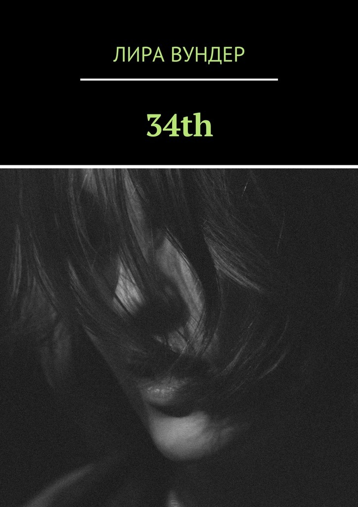 Лира Вундер 34th
