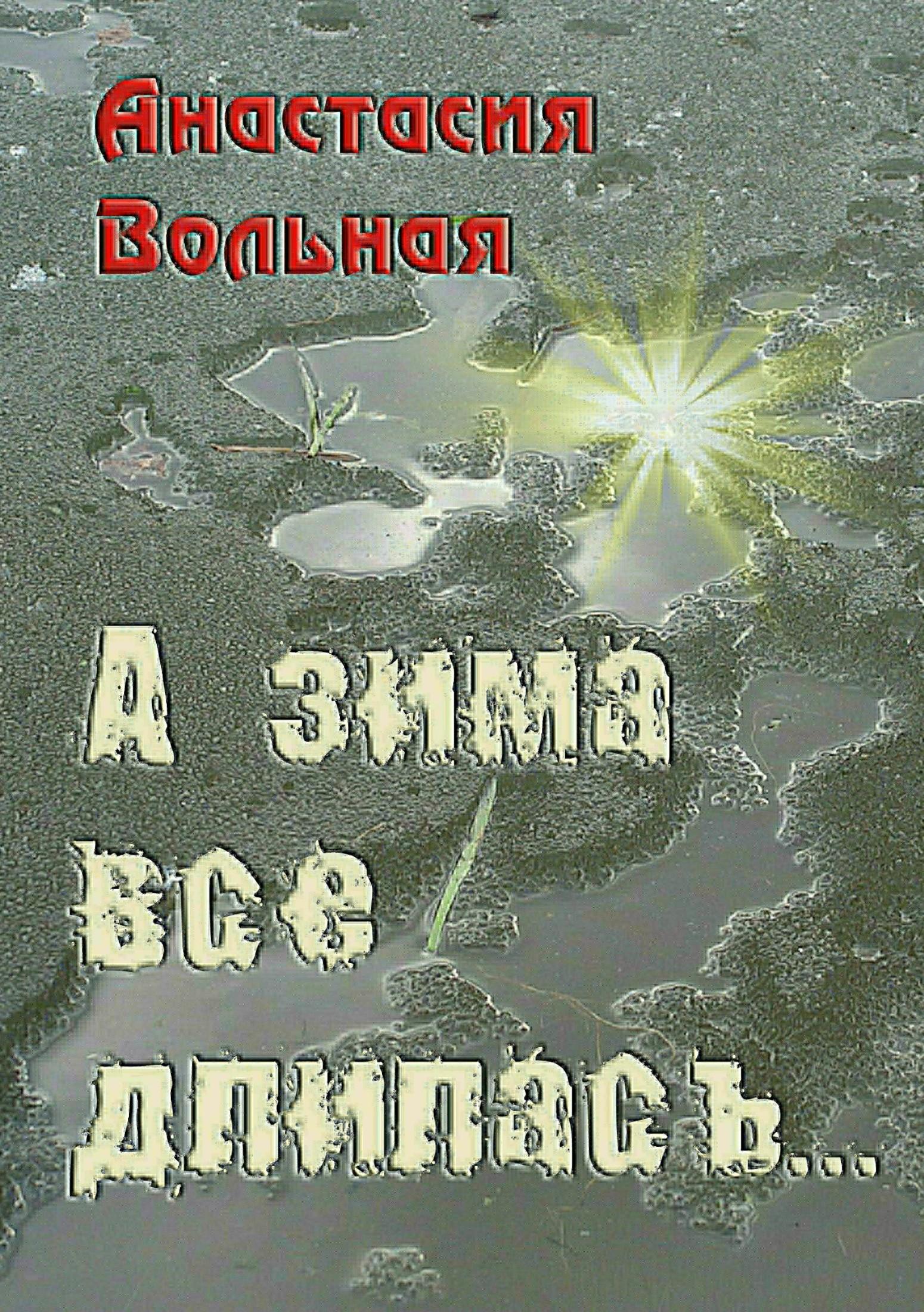 Анастасия Вольная А зима всё длилась… кузилин а вперед в прошлое научно фантастическое эссе