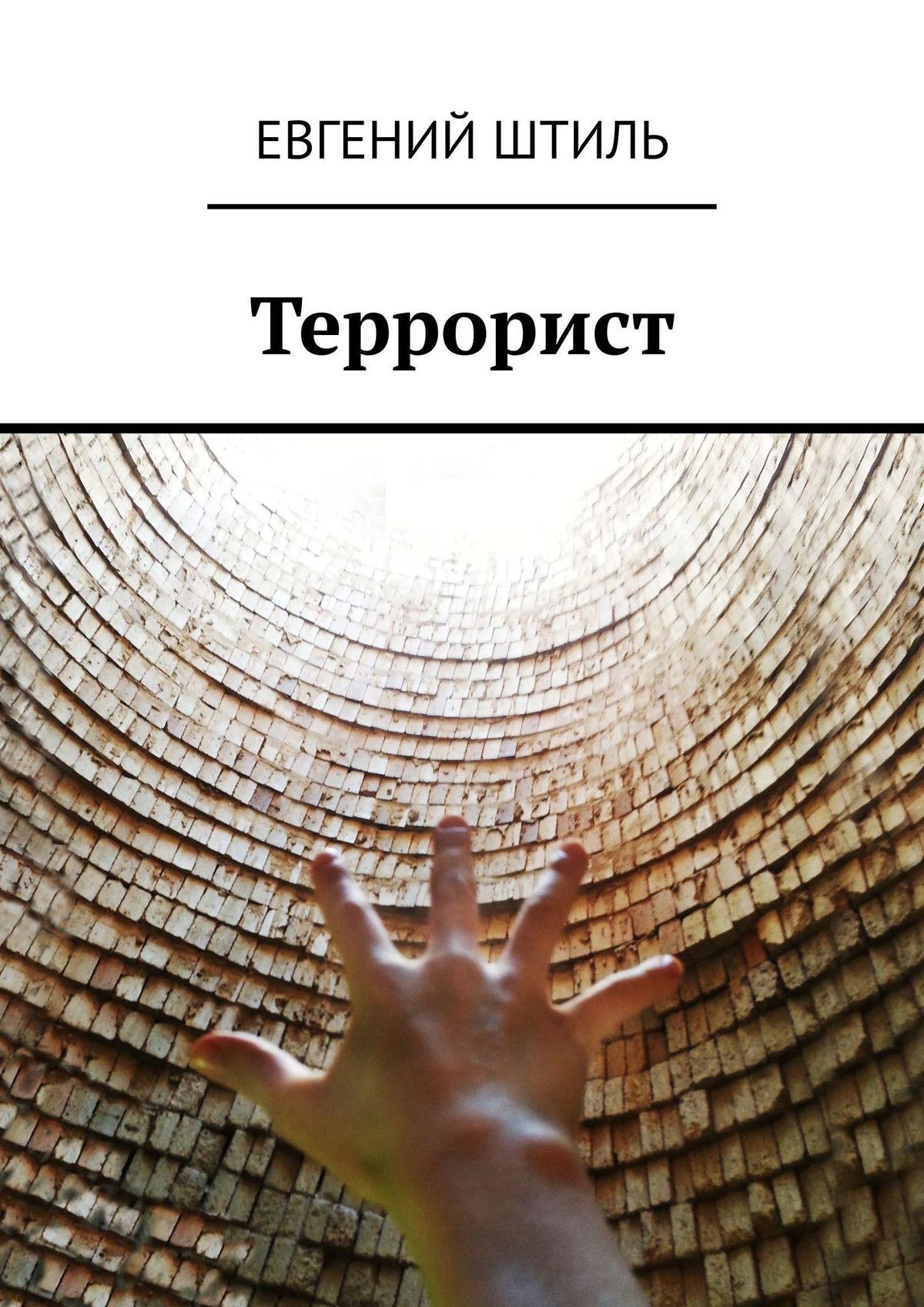 Евгений Штиль Террорист