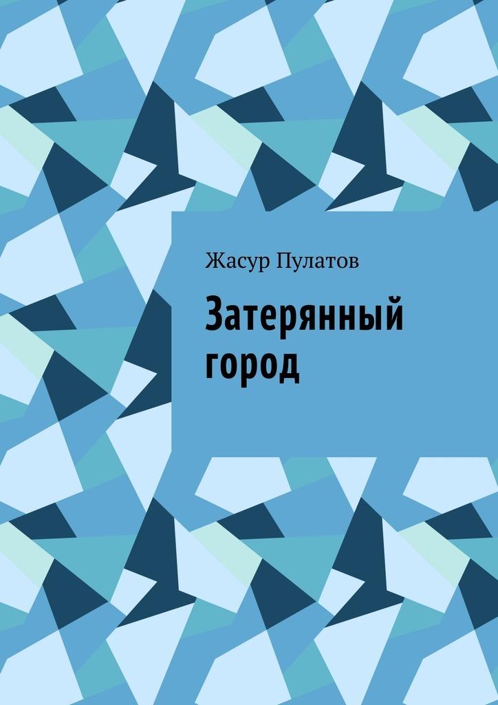 Жасур Пулатов Затерянный город