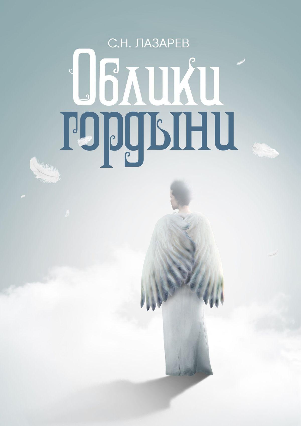 Сергей Николаевич Лазарев Облики гордыни alberto canen el observador el genesis