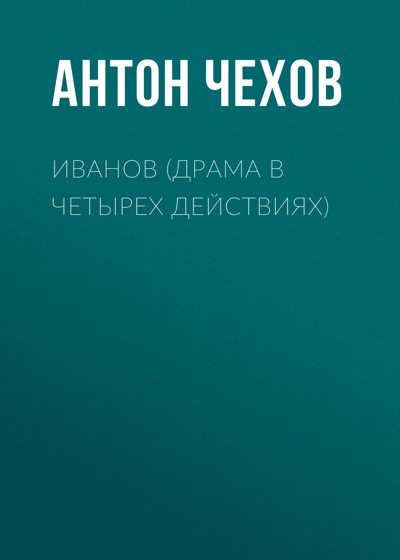 Антон Чехов Иванов (драма в четырех действиях)