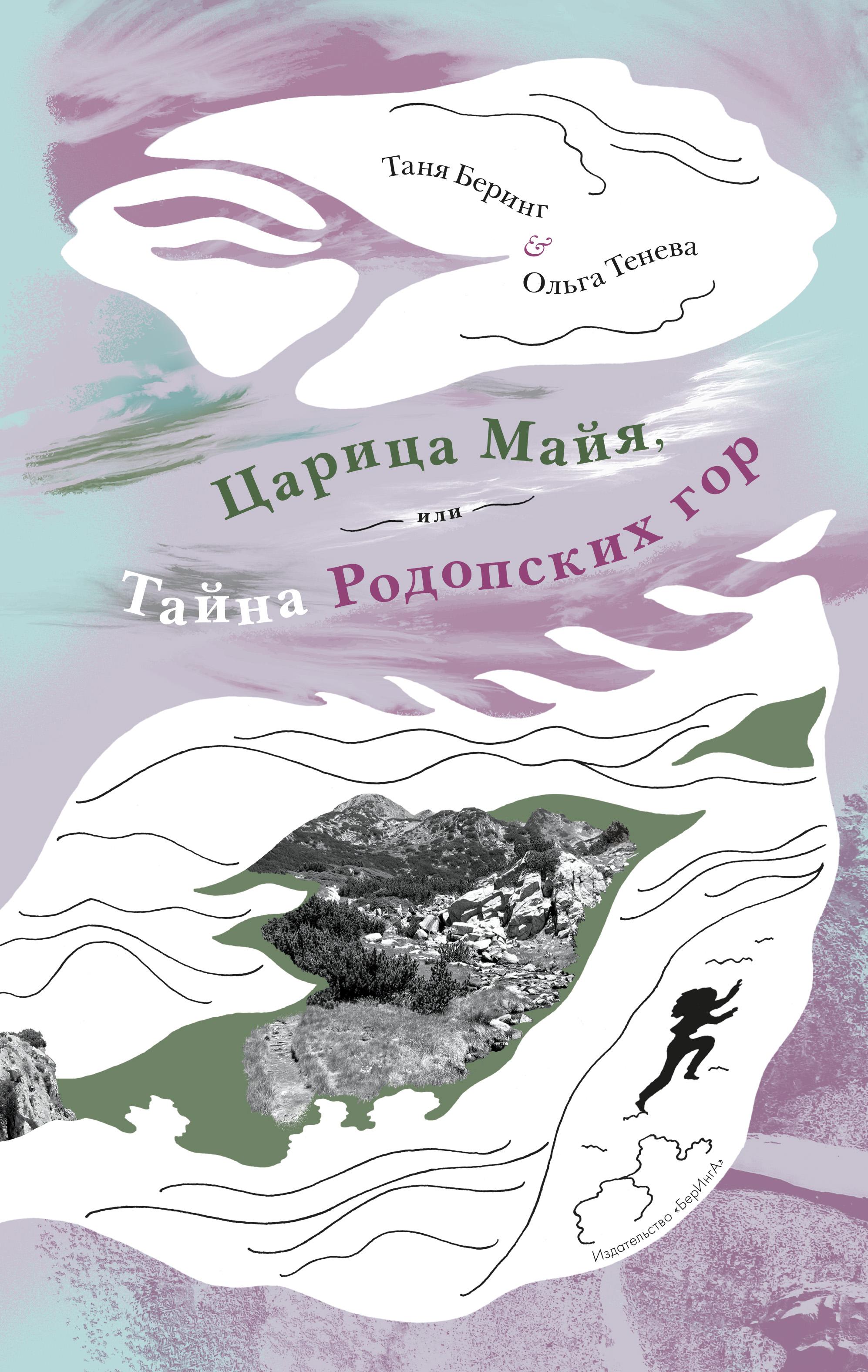 Таня Беринг Царица Майя, или Тайна Родопских гор таня беринг любовь романова детки
