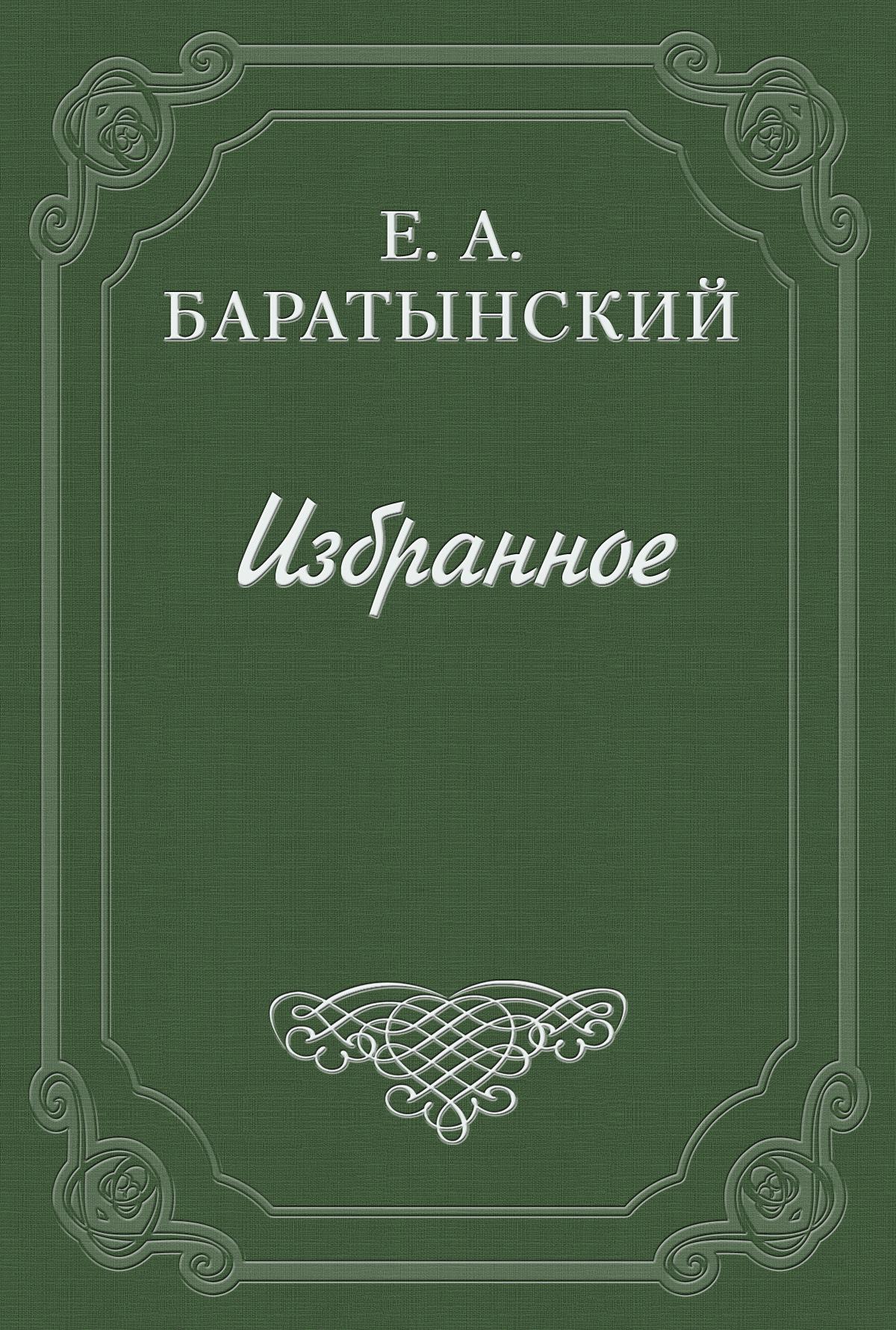 Евгений Абрамович Баратынский Стихотворения цена