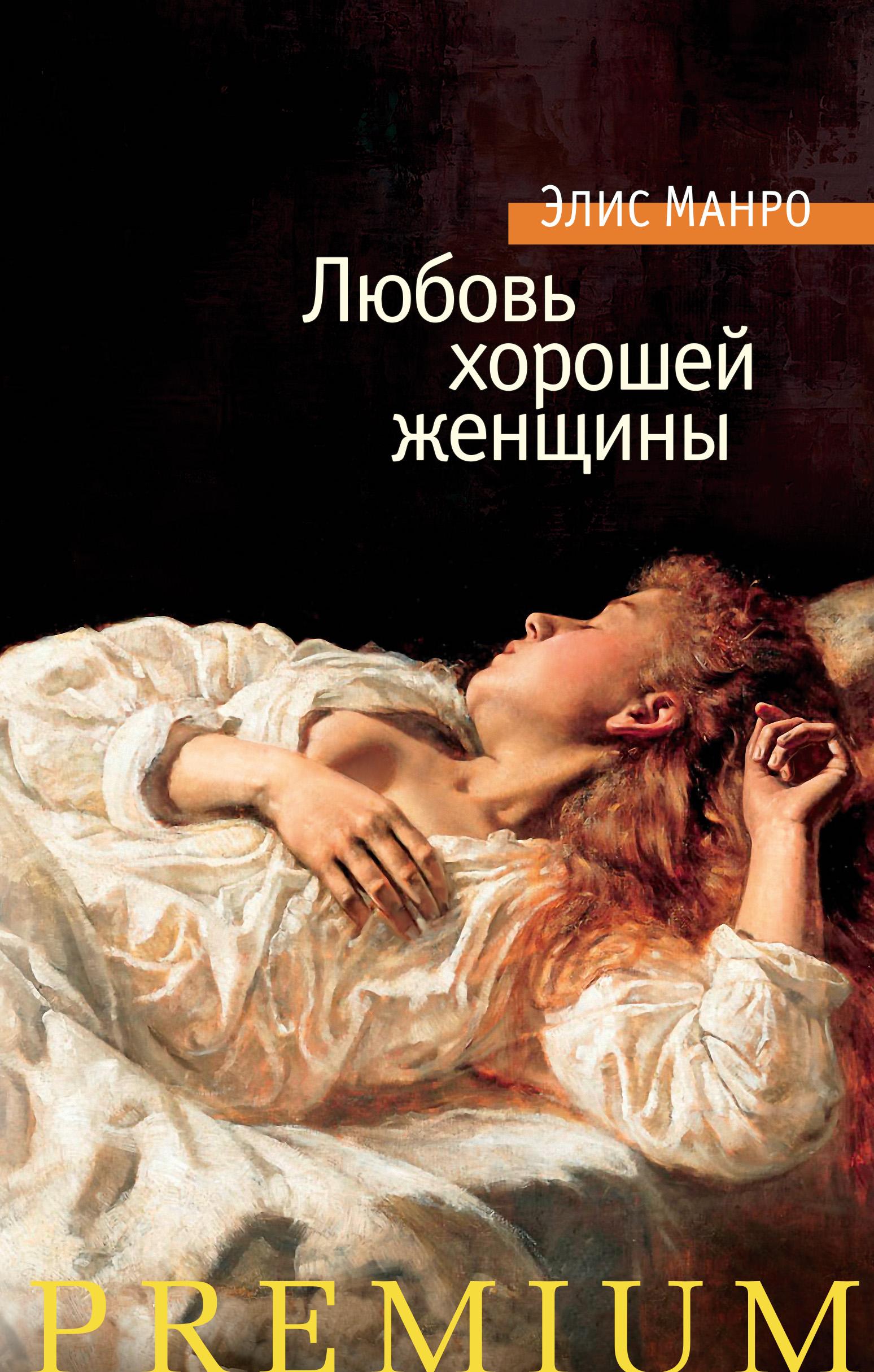 Элис Манро Любовь хорошей женщины (сборник) элис манро друг моей юности сборник