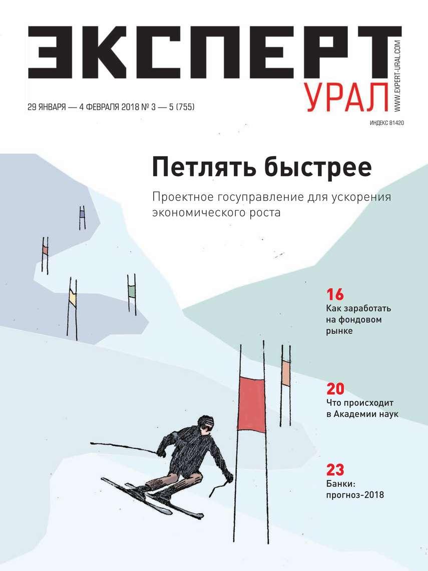 Эксперт Урал 03-05-2018