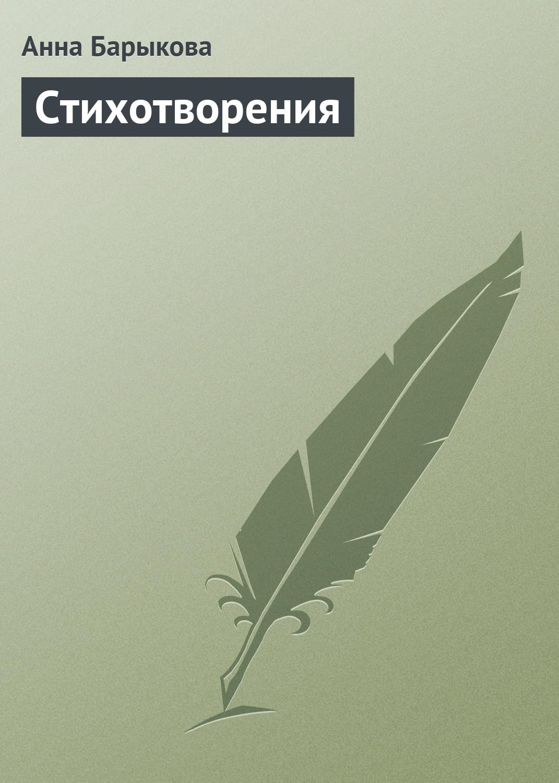 Анна Барыкова Стихотворения хиггс л милость в очах твоих