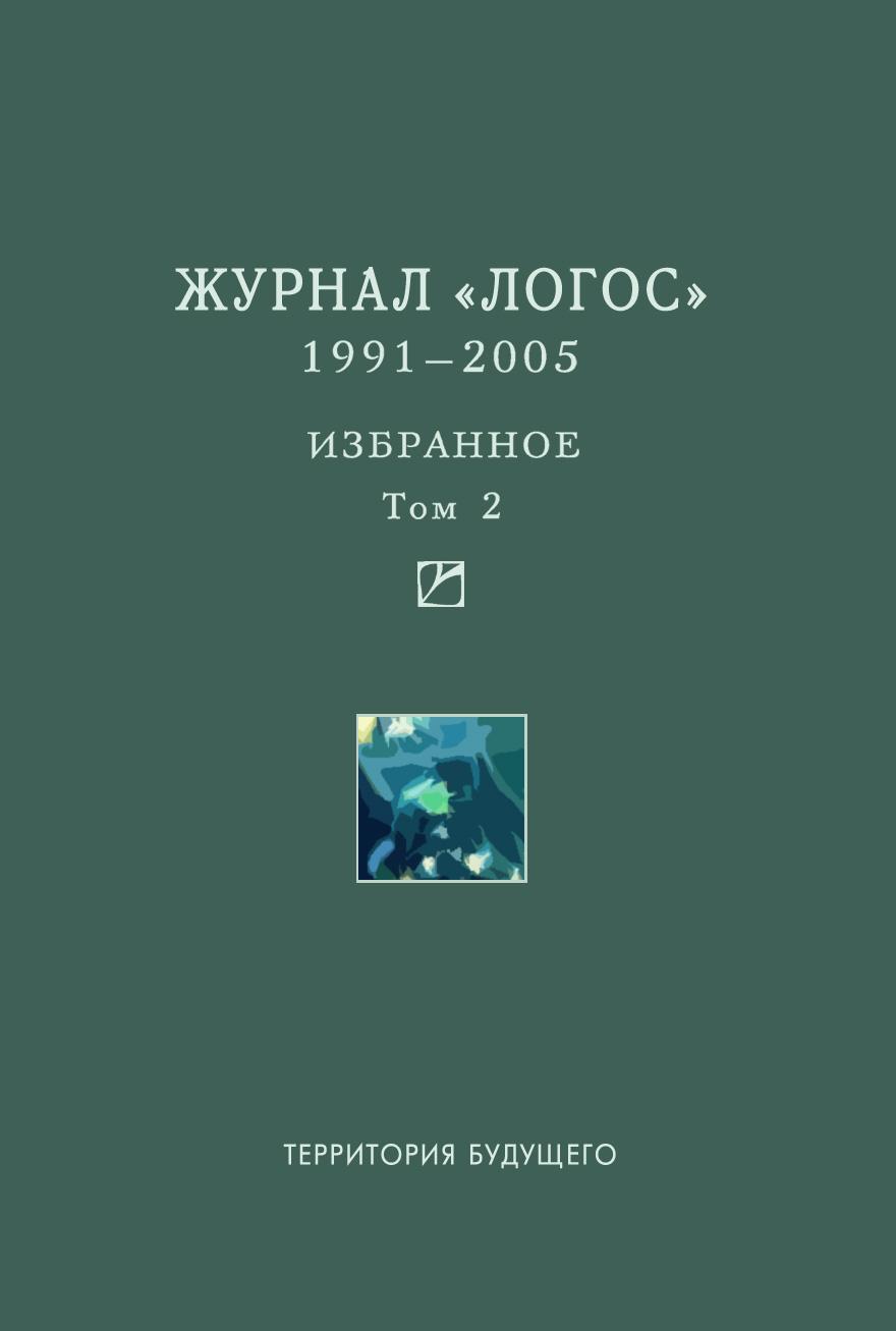 цена Коллектив авторов Журнал «Логос». 1991–2005. Избранное. Том 2 онлайн в 2017 году