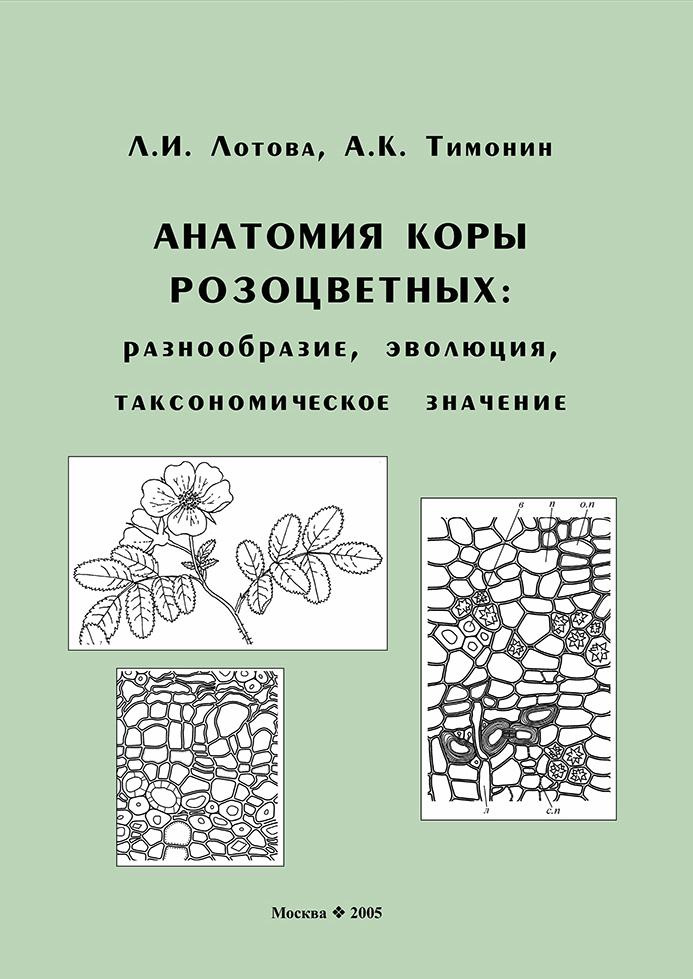 Л. И. Лотова Анатомия коры розоцветных: разнообразие, эволюция, таксономическое значение активная полочная акустика dali oberon 1 c black ash