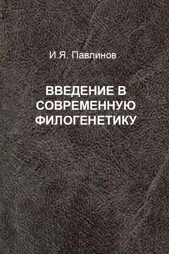 Введение в современную филогенетику_И. Я. Павлинов