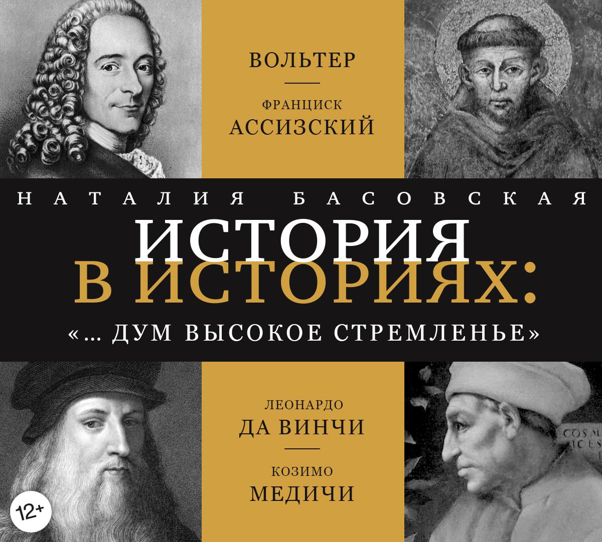 Наталия Басовская «… и дум высокое стремленье» наталия басовская безумцы на королевских престолах