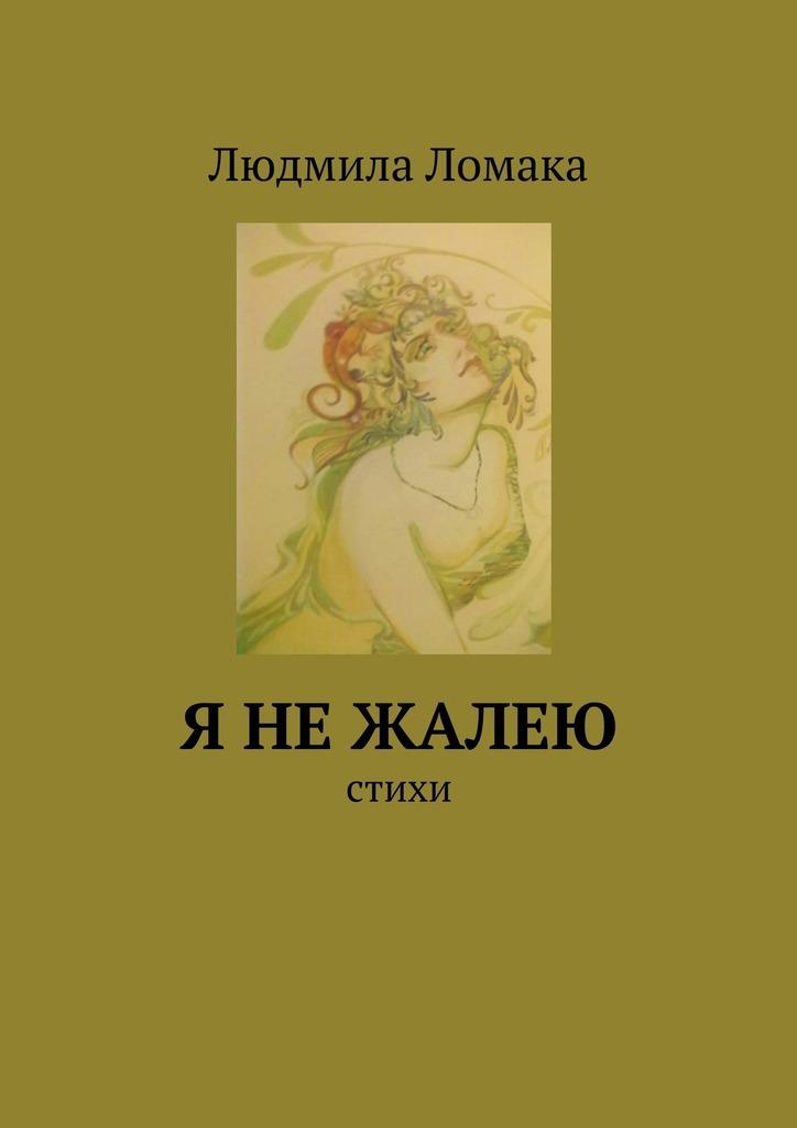 Людмила Ломака Я нежалею. стихи василий рем мои новые стихи рожденный вссср