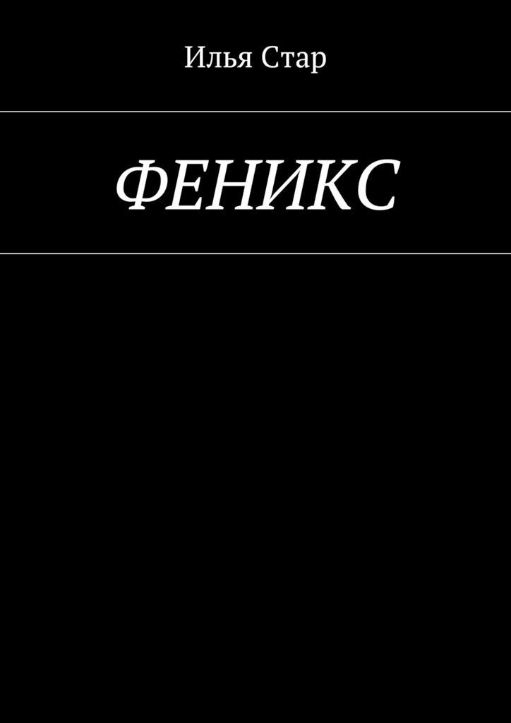 Илья Стар Феникс. Повесть года тарифный план