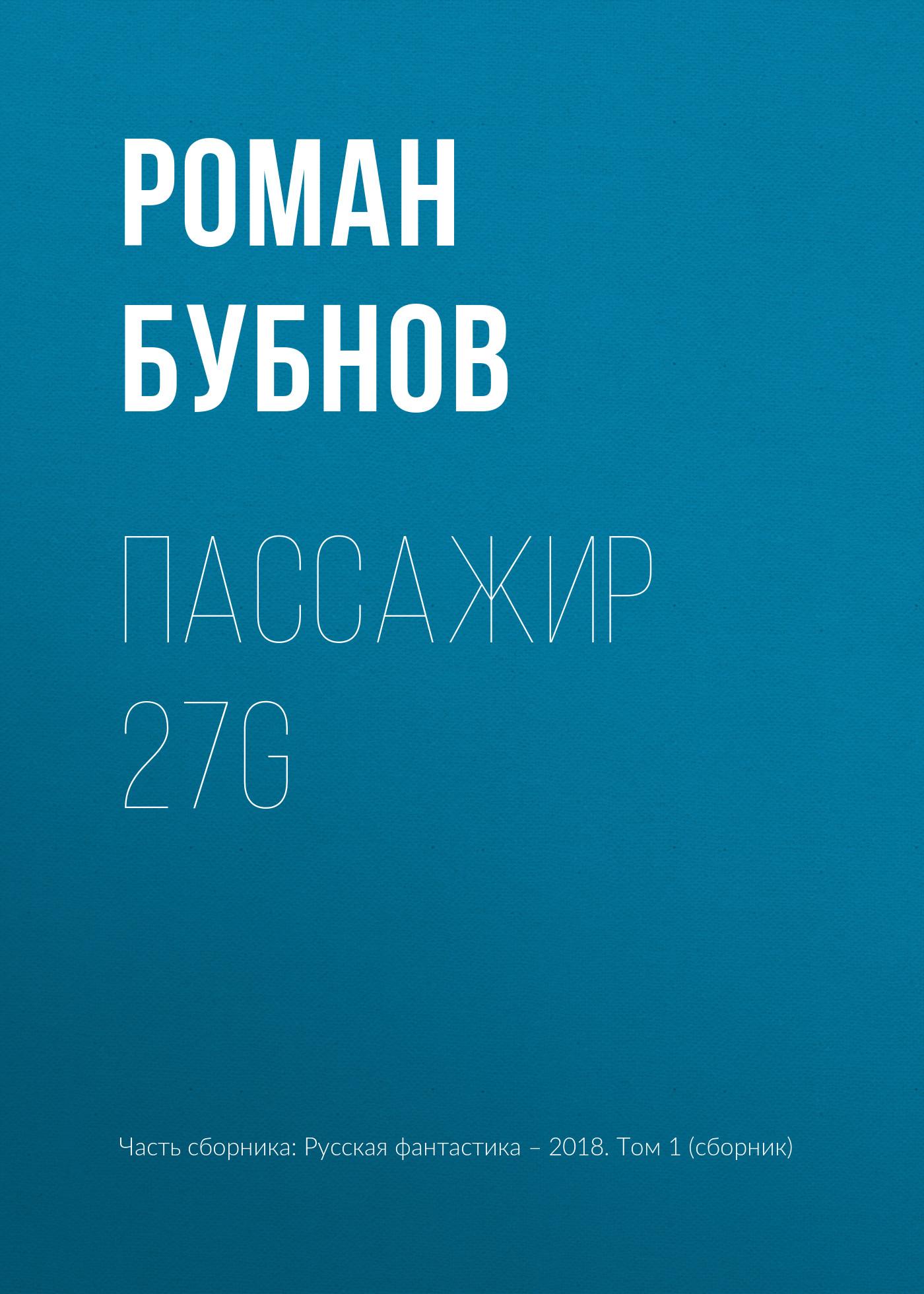 Роман Бубнов Пассажир 27G авиабилеты цены рейсы до бургаса