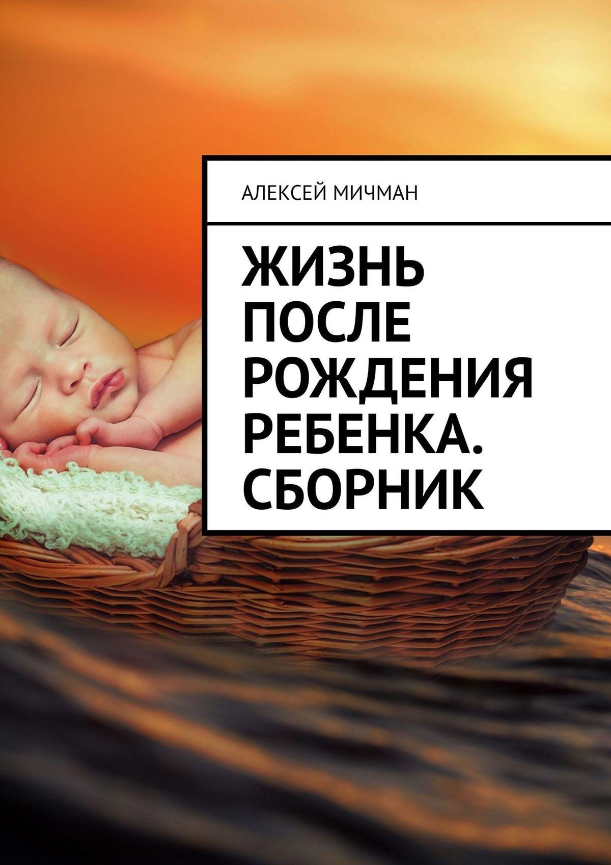 Алексей Мичман Жизнь после рождения ребенка. Сборник цена