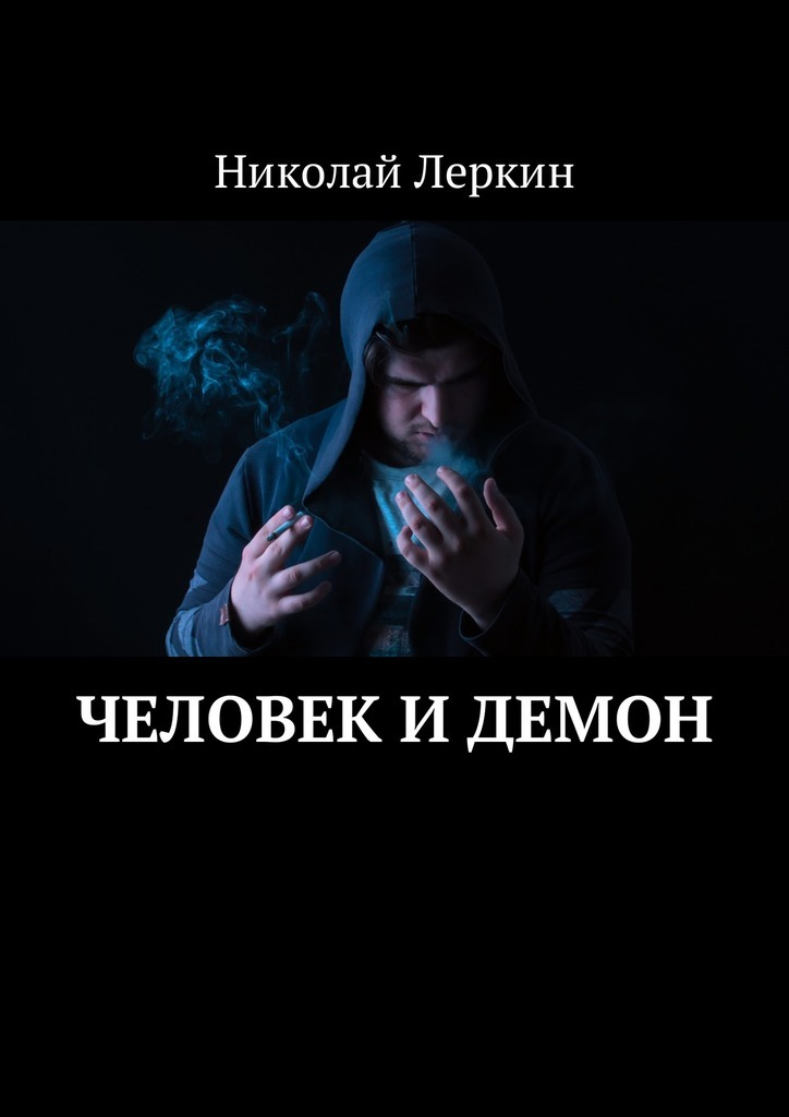 Николай Леркин Человек и Демон дмитрий геннадьевич зуенко человек и демон форверы