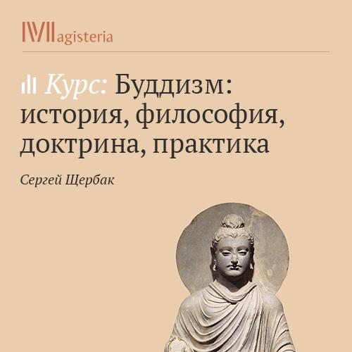 Сергей Щербак Буддизм ваджраяны
