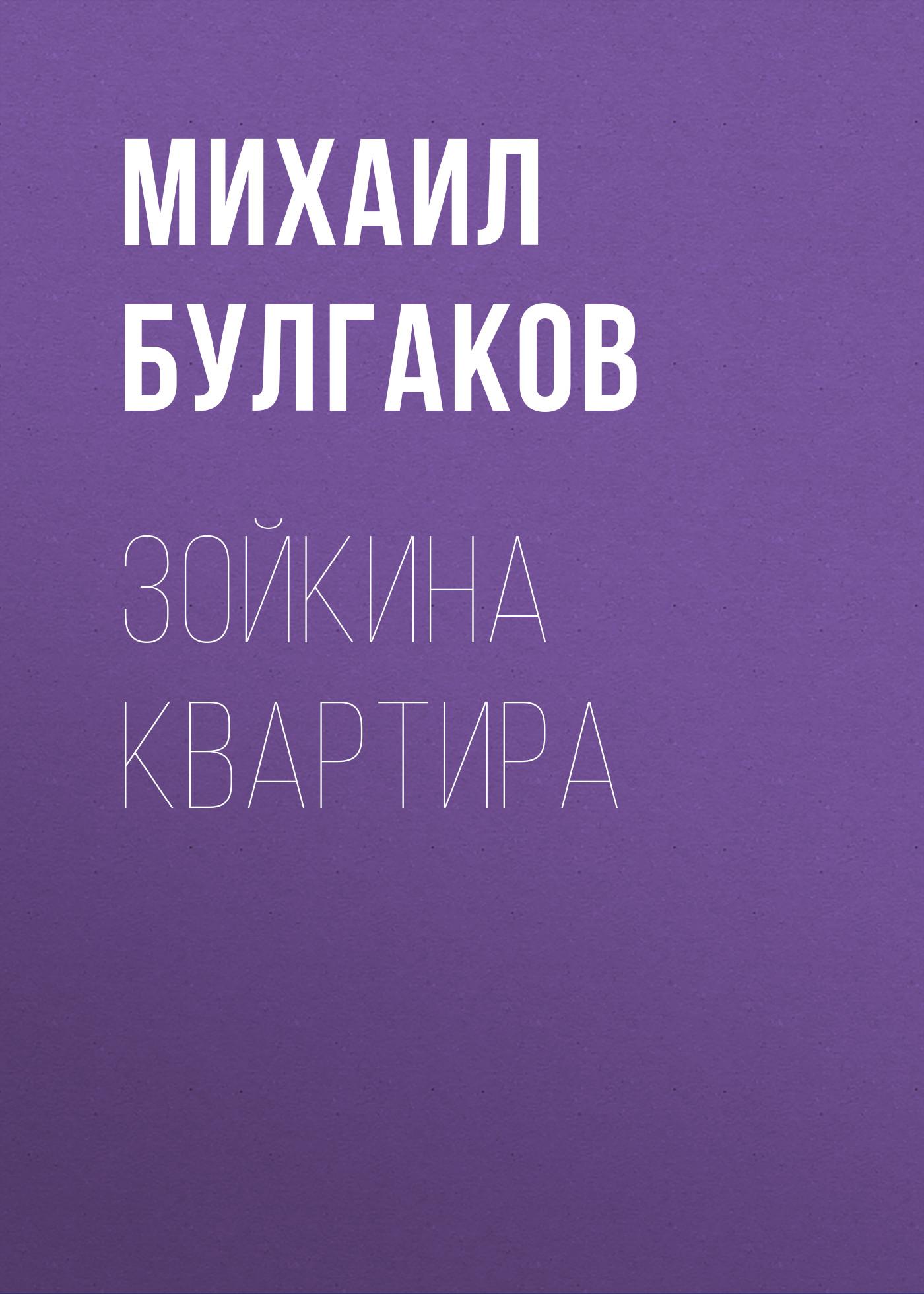 Михаил Булгаков Зойкина квартира все цены