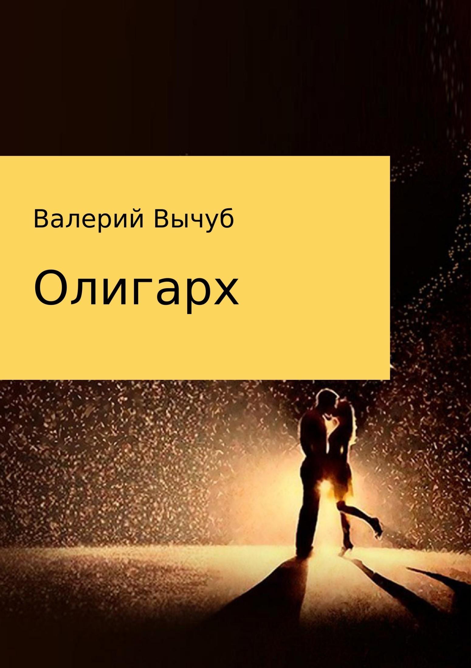 Валерий Семенович Вычуб Олигарх цены онлайн