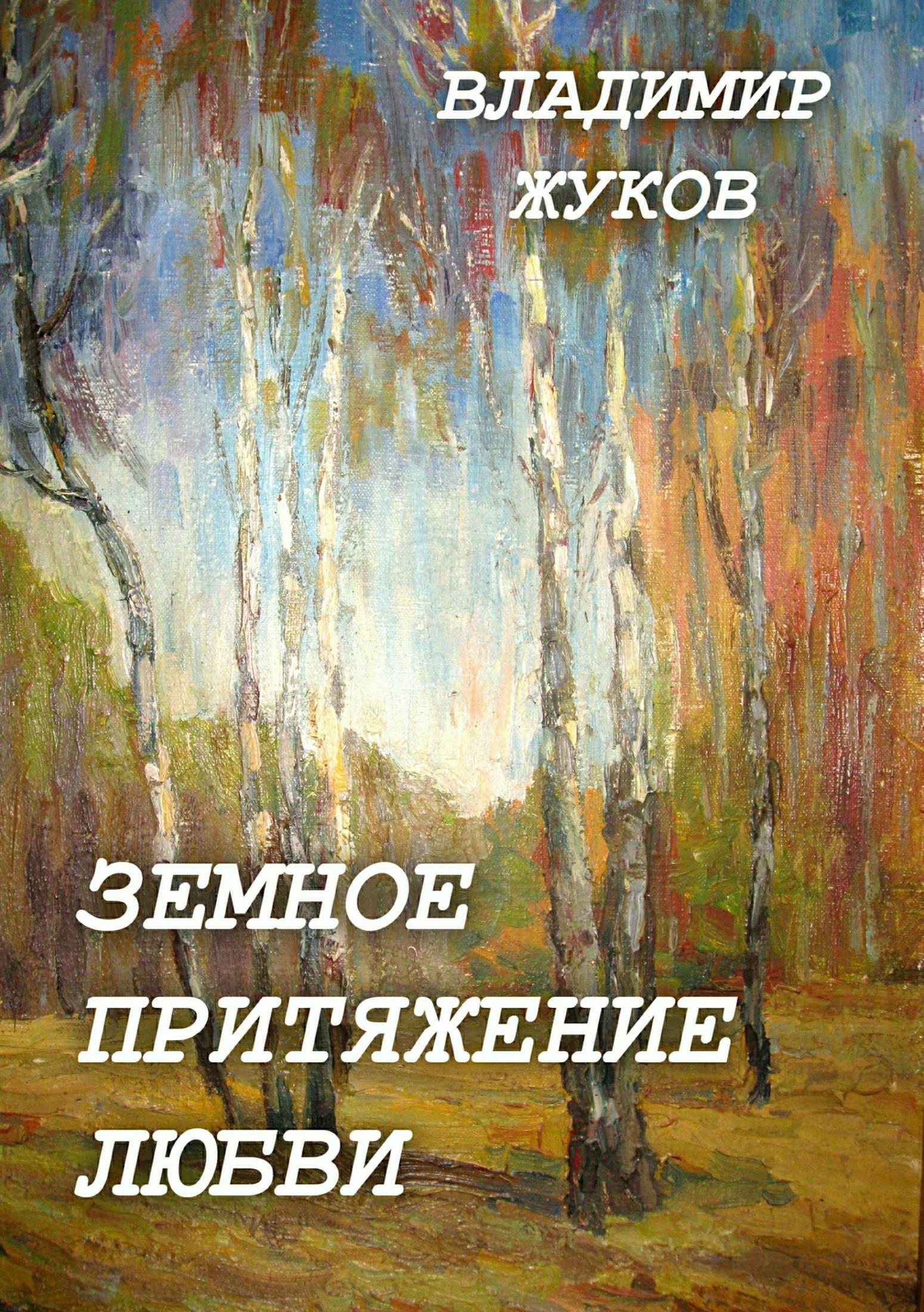 Владимир Александрович Жуков Земное притяжение любви. Сборник пётр борисович рязанов лирические этюды