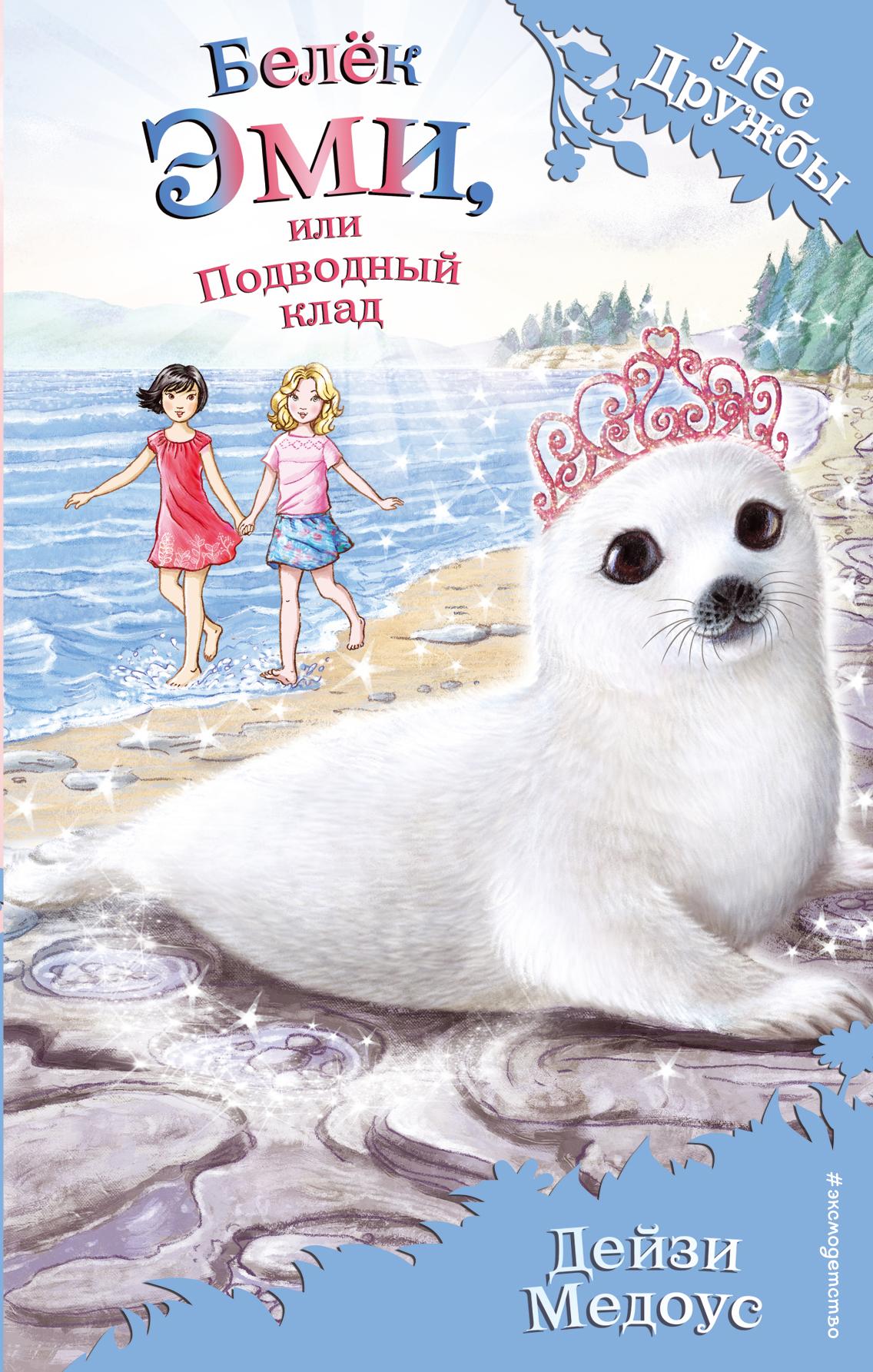 Дейзи Медоус Белёк Эми, или Подводный клад sasha petit gâteau комплект для плавания эми