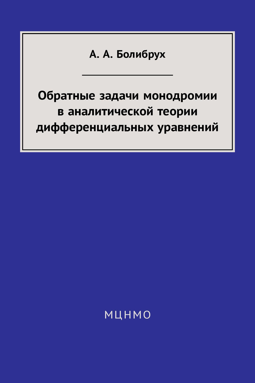 А. А. Болибрух Обратные задачи монодромии в аналитической теории дифференциальных уравнений цена