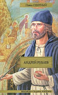 Павел Северный Андрей Рублев павел северный сказание о старом урале