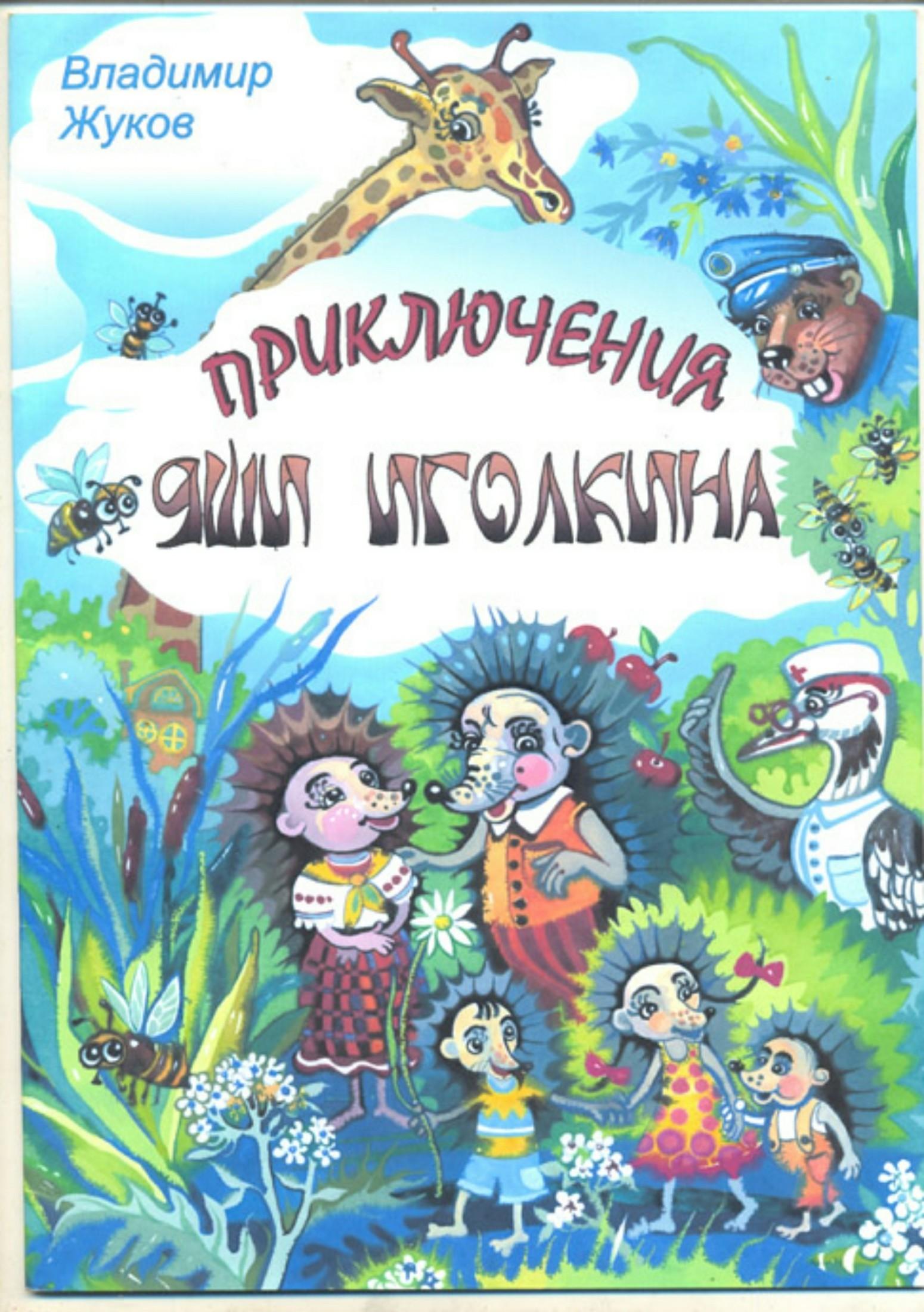 Владимир Александрович Жуков Приключения Яши Иголкина владимир александрович жуков крым в гавани часть 2