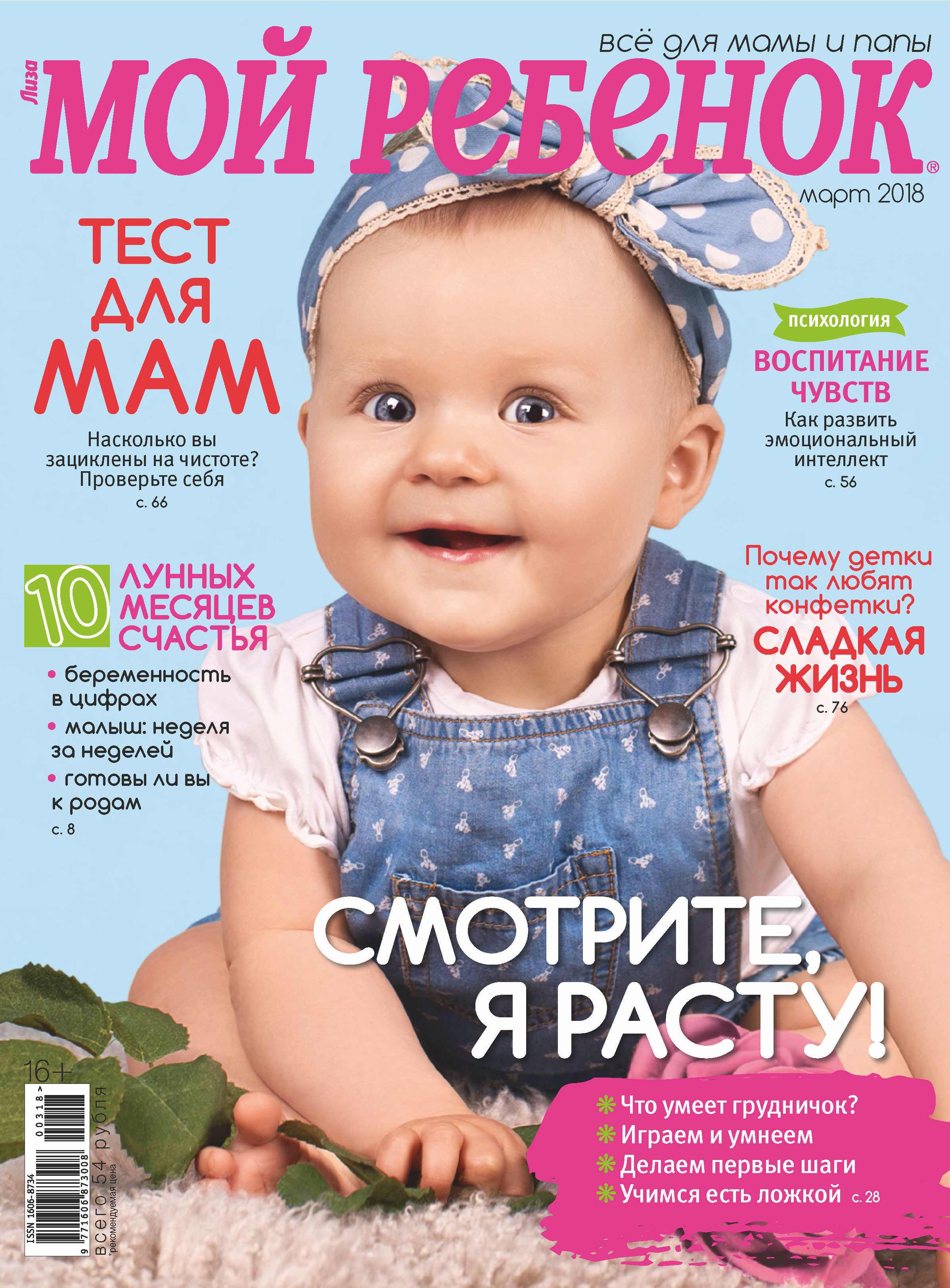 Журнал «Лиза. Мой ребенок» №03/2018 ( Отсутствует  )