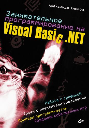 Александр Климов Занимательное программирование на Visual Basic .NET александр климов занимательное программирование на visual basic net