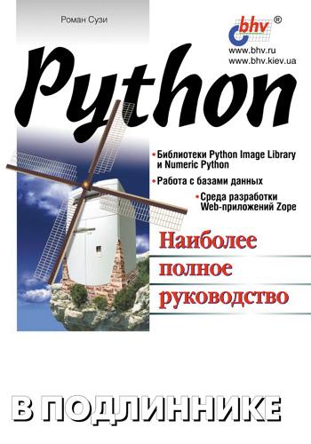 Роман Сузи Python cameron buchanan dave mound benjamin may python web penetration testing cookbook