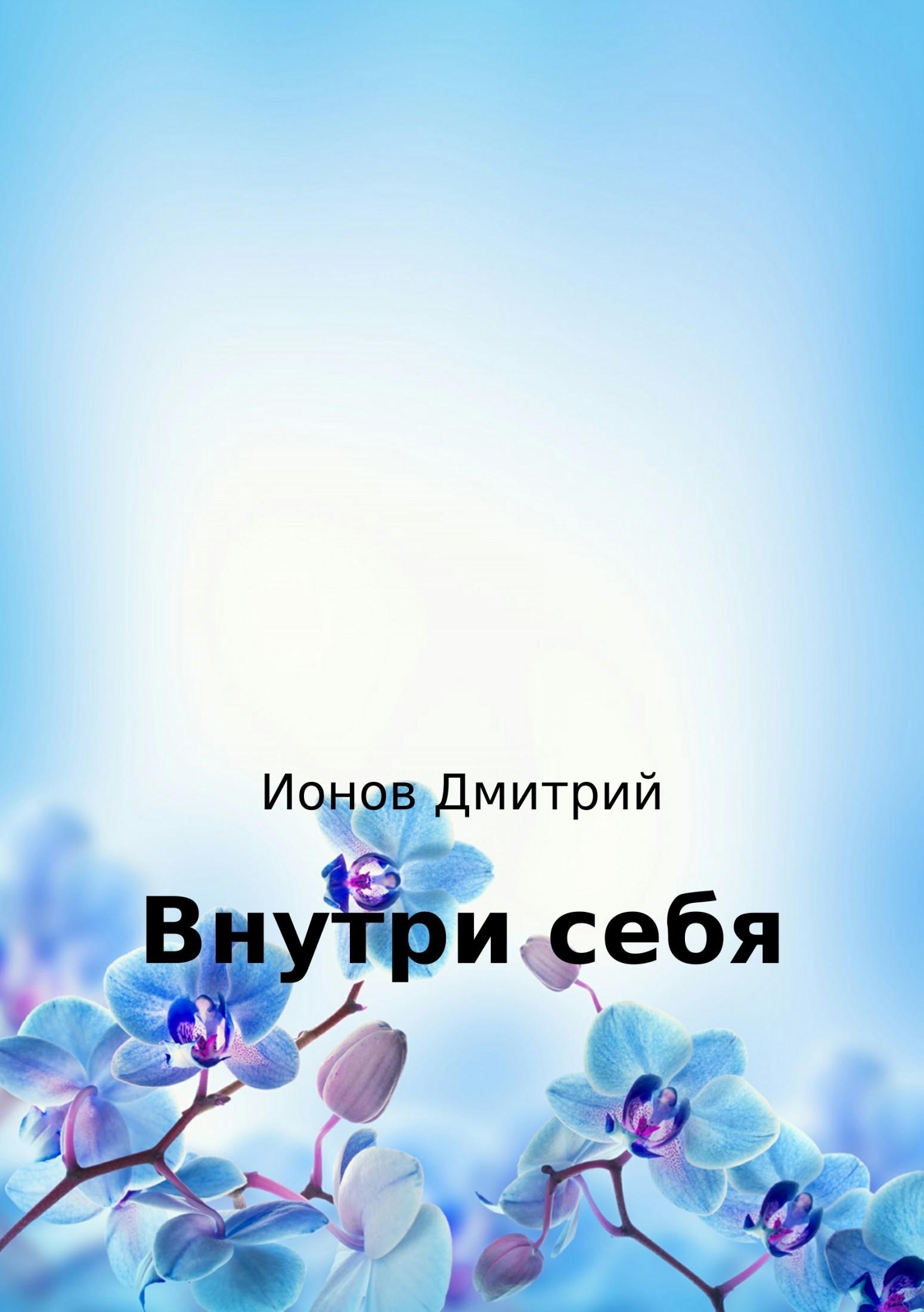 Дмитрий Сергеевич Ионов Внутри себя. Рассказ цена